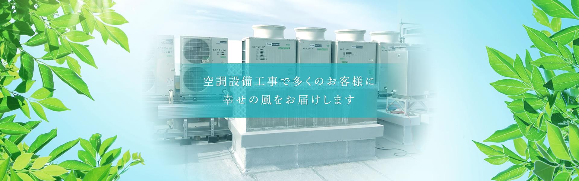 空調設備工事で多くのお客様に幸せの風をお届けします